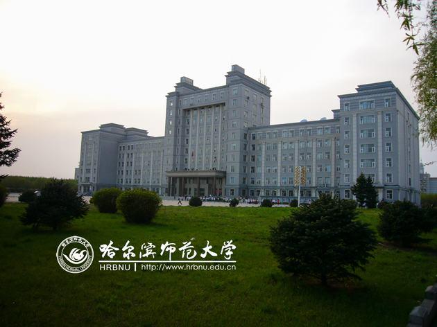 校园风景-全国文明校园风采-哈尔滨师范大学